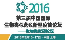 第三届中国国际生物类似药论坛