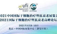 2021中国国际干细胞治疗暨抗衰老展览会 2021国际干细胞治疗暨抗衰老高峰论坛 ——致力于打造干细胞中下游产业应用对接平台