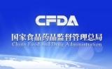 谢雨礼博士: CFDA最近的改革及其影响