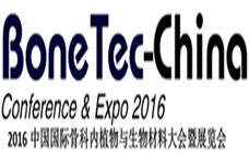 2016中国国际骨科内植物与生物材料展览会