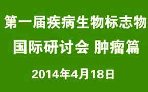 第一届疾病生物标志物国际研讨会(肿瘤篇)