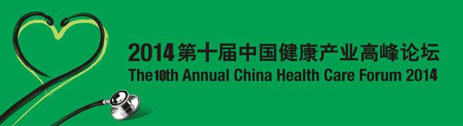 2014第十届中国健康产业高峰论坛