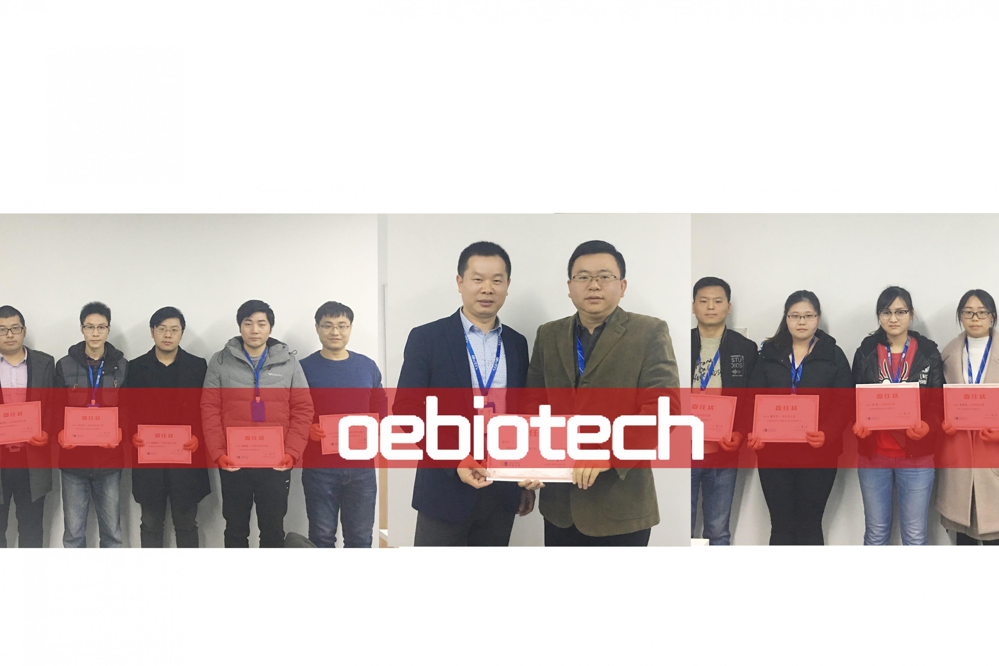 欧易生物CEO肖云平发布组织架构调整任命