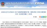 CFDA最新消息:仿制药一致性评价有调整!