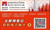 analytica China 2018 展位预售优惠正式启动!