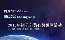 因为专注(Nobel),所以幸运(zhongjiang)—2015年诺贝尔奖有奖预测活动