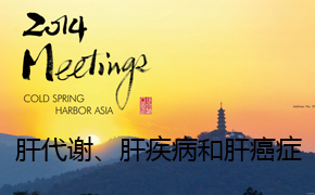 2014年冷泉港亚洲会议-肝代谢、肝疾病和肝癌症