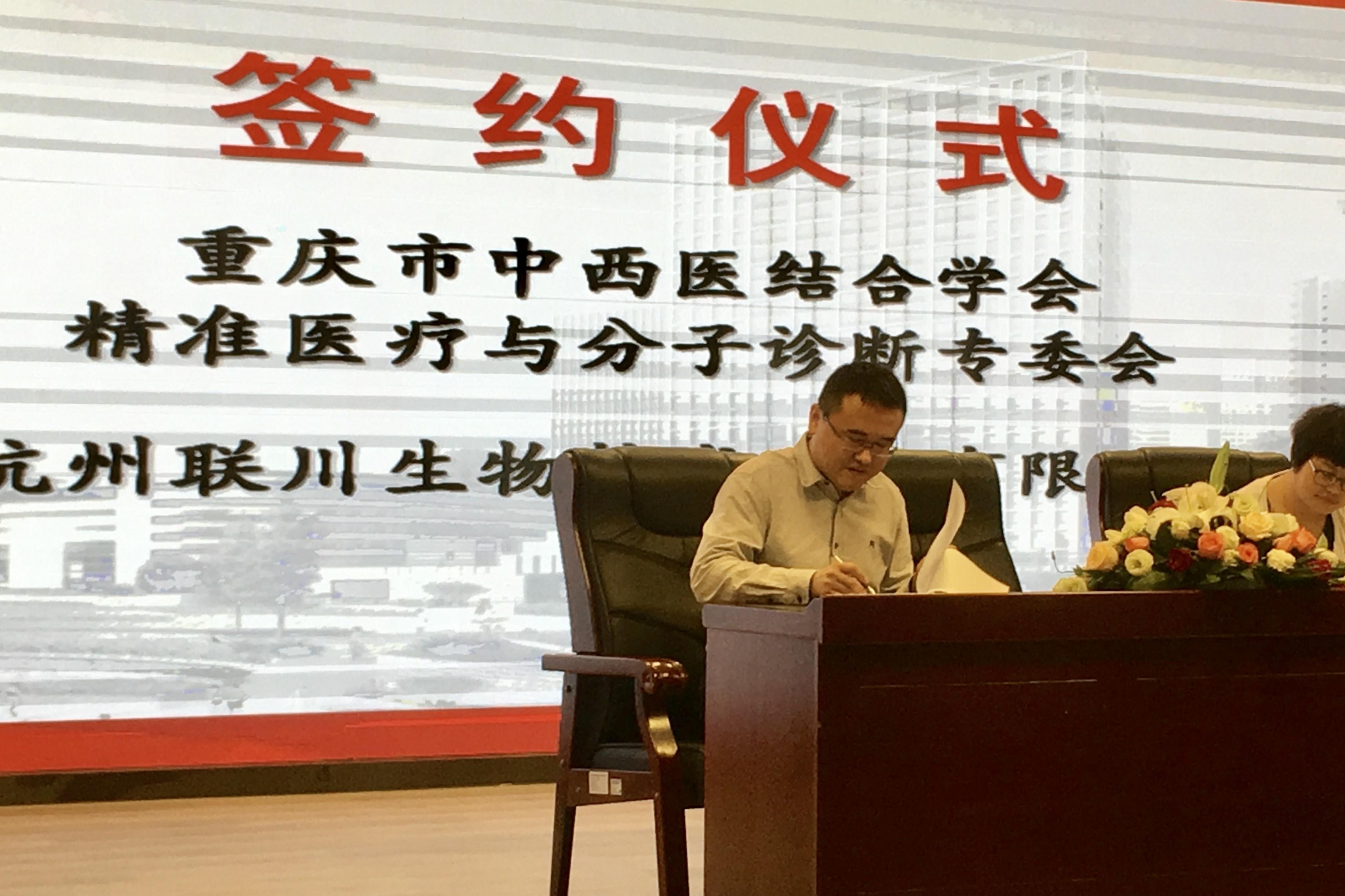 聯川生物與重慶市中西醫結合學會精準醫療與分子診斷專委會簽署戰略合作