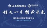NGS大会 | 双V基因捕获 专注精准医学