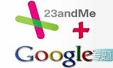 23andme叫停服务:大数据时代的基因隐私