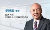 专访吴晓滨博士:百济神州这半年