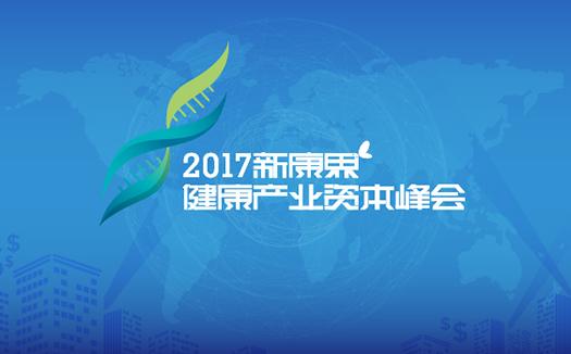 2017新康界健康产业资本峰会