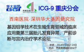 ICG9重庆分会—基因组学技术在生殖生育领域的临床应用
