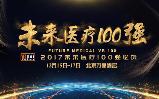 2017未来医疗100强论坛