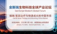 金斯瑞生物科技全球产业论坛将于旧金山举办—聚焦中国创新力量,关注2020摩根大通医疗健康年会