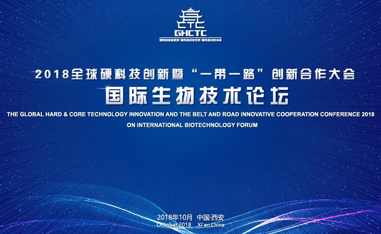 """2018全球硬科技创新暨""""一带一路""""创新合作大会-国际生物技术论坛"""