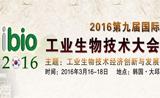 2016第九届国际工业生物技术大会
