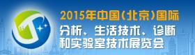 2015年中国北京国际分析、生活技术、诊断和实验室技术展览会