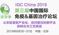 IGC China 2019 探索下一代肿瘤免疫新疗法,7月5日早鸟优惠截止