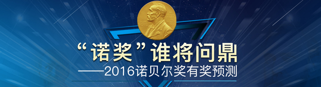 2016诺贝尔奖有奖预测活动