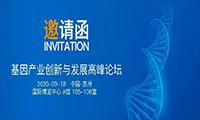 基因产业创新与发展高峰论坛丨行业大咖齐聚金鸡湖畔,共探基因产业未来发展
