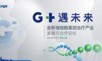 金斯瑞细胞基因治疗产业发展与合作论坛议程公开丨文末领福利