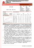 齐鲁证券-医药生物行业周报:顺产业之势,布局2014