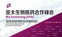 2020再起航:Bio Partnering APAC 盘点全球医药合作创新