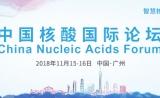 优惠报名要趁早丨2018中国核酸国际论坛(CNAF)强势来袭