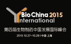 第四届生物制药中国发展国际峰会