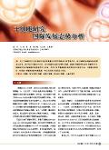 干细胞研究国际发展态势分析