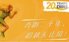 赛多利斯中国二十周年,邀您共欢享!