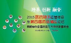 2015医药物流运营年会暨第四届医药储运论坛同期举办全国药品三方物流联盟年会