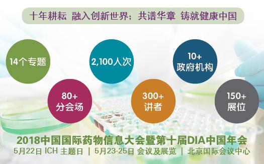 2018中国国际药物信息大会暨第十届DIA年会