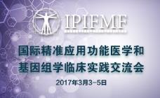 国际精准应用功能医学和基因组学临床实践交流会