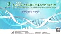 第21届上海国际生物技术与医药研讨会即将召开