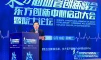 东方创新耀东方|东方医疗器械创新中心启动大会暨院士论坛在苏召开
