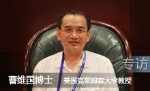 曹维国博士:克莱姆森大学教授专访