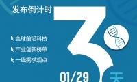 仅剩3天   由樊嘉院士、沈亦平教授作序推荐,《2021基因行业蓝皮书》发布倒计时