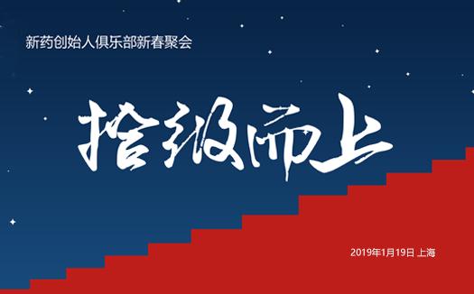 """创业 """"加油站""""—新药创始人俱乐部新春聚会,不见不散"""