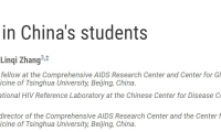 Science:艾滋病在中国大学生群体中飙升,感染艾滋病的大学生人数每年增长率超过30%