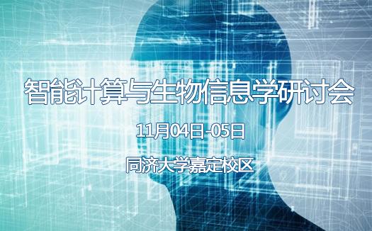 智能计算与生物信息学研讨会