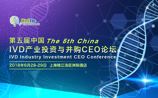 第五届中国IVD产业投资与并购CEO论坛
