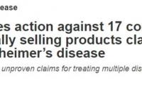 FDA出手!警告17家保健品公司