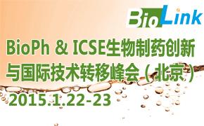 BioPh & ICSE 生物制药峰会(北京)