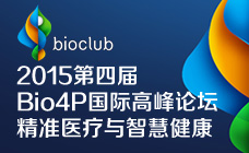 2015第四届Bio4P国际高峰论坛--精准医疗与智慧健康