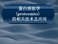 蛋白质组学的相关技术及应用