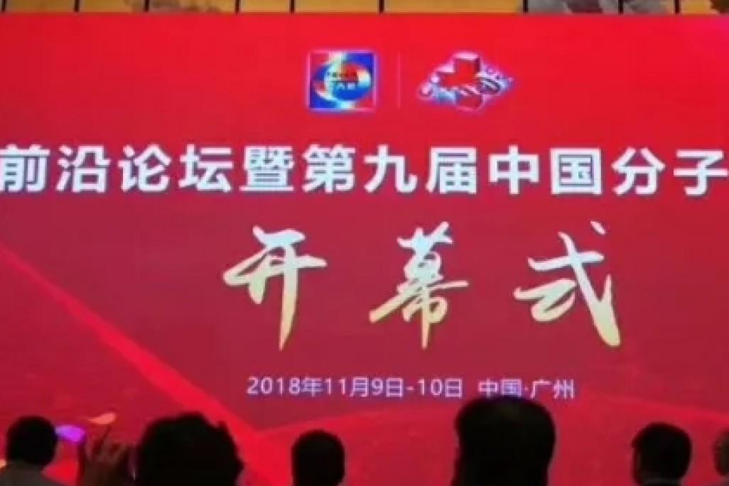 联川生物隆重亮相第九届中国分子诊断技术大会