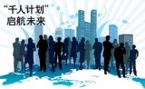 """41人入选!第十四批国家""""千人计划""""创业人才项目拟入选人名单出炉!"""