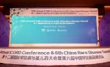 生而不同,永不言弃 | 2017第十二届国际罕见病与孤儿药大会暨第六届中国罕见病高峰论坛在京开幕